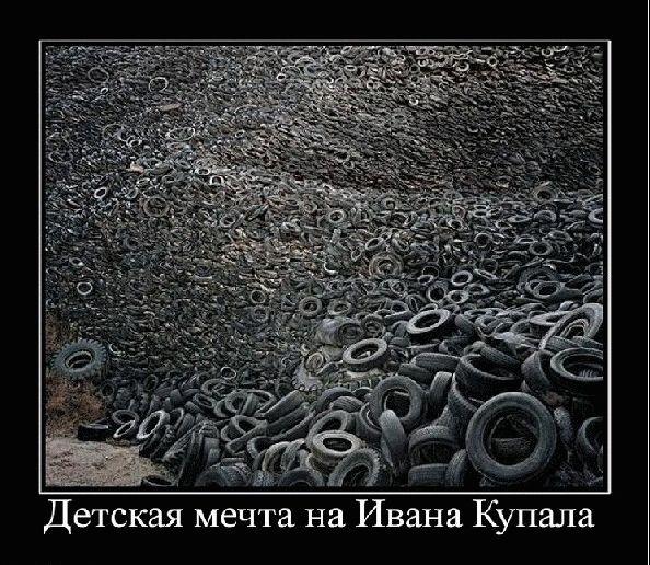 Мечта_на_Ивана_Купала,Прикольные картинки