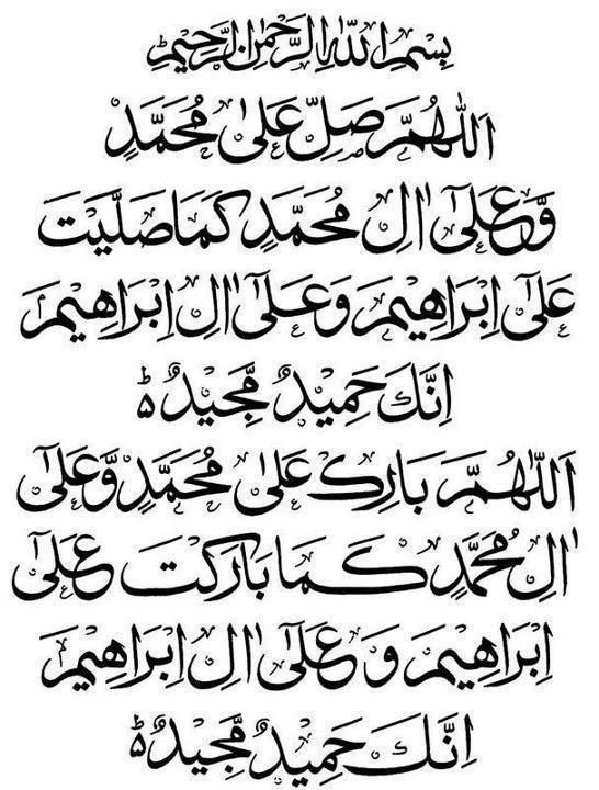 Solawat: Islamic Quotes, Mohammed Prayed, God Bless, Durood, Arabic Calligraphy, Prophet Muhammad, Allah, Him, God It