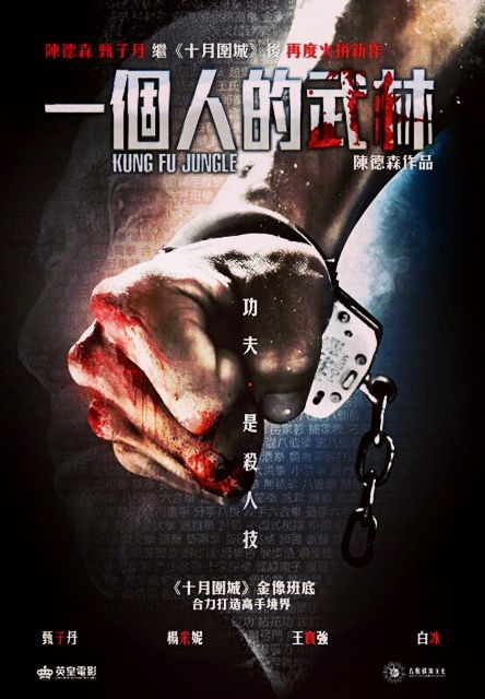 M.A.A.C. – NEW Teaser Trailer for DONNIE YEN'S KUNG FU JUNGLE