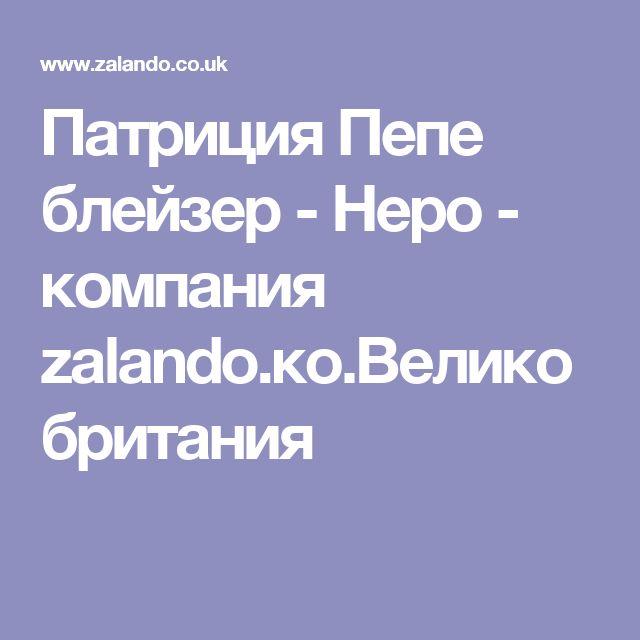 Патриция Пепе блейзер - Неро - компания zalando.ко.Великобритания