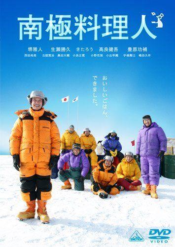 南極料理人 。☆☆