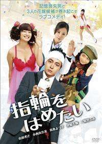 指輪をはめたい  製作年:2011年製作国:日本  ★★☆☆☆    芥川賞作家・伊藤たかみの同名小説を「クローズZERO」の山田孝之主演で映画化したラブ・コメディ。プロポーズ直前に記憶喪失となり、タイプのまるで違う3人の女性を前に、誰が本当に愛する女性が分からず混乱する30歳目前の独身男の姿をファンタジックな味付けでコミカルに描く。共演に小西真奈美、真木よう子、池脇千鶴、二階堂ふみ。監督は「檸檬のころ」の岩田ユキ。製薬会社で営業マンとして働く29歳の実直な青年、片山輝彦。ある日、スケートリンクで転んで頭を打ち、部分的な記憶喪失に。カバンの中に婚約指輪があるにもかかわらず、肝心の恋人の記憶だけが思い出せなくなってしまったのだ。そんな彼の前に、彼女のように振る舞うまったくタイプの違う3人の女性が現われるのだが…。