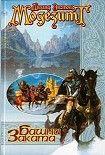 Башни Заката. Начните читать книги Модезитт Лиланд в электронной онлайн библиотеке booksonline.com.ua. Читайте любимые книги с мобильного или ПК бесплатно и без регистрации.