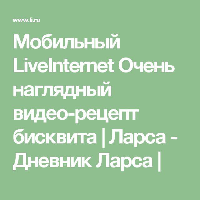 Мобильный LiveInternet Очень наглядный видео-рецепт бисквита | Ларса - Дневник Ларса |