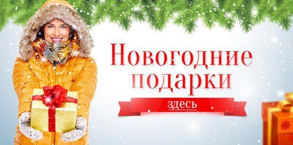 Новогодние подарки здесь www.orifriend.ru Приглашаю к сотрудничеству!: