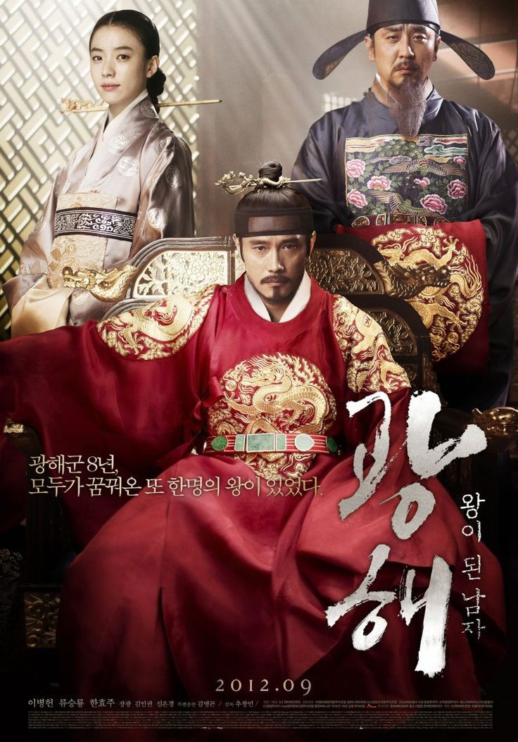 Masquerade (광해, 왕이 된 남자) Korean Movie (2012) Starring: Lee Byung Hun, Ryoo Seung Ryong and Han Hyo Joo