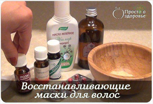Домашние восстанавливающие маски для волос  В рецептах которые Вы найдёте чуть ниже, присутствую только натуральные ингредиенты, что является несомненным плюсом. Приготовить такие маски, можно достаточно быстро и просто в домашних условиях. Выберите понравившеюся Вам маску и используйте её.  Домашняя восстанавливающая маска для волос из облепихи.  Состав: 15 гр. белой глины, 1/4 стакана молока, 2 ст. л. облепиховых ягод. Рецепт: ягоды расталкиваются в пиале, после добавляется глина, и во…