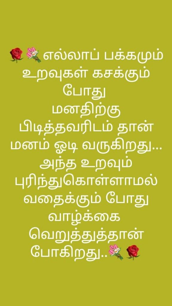 Self Birthday Quotes In Tamil Quotes Quotemeeting Com