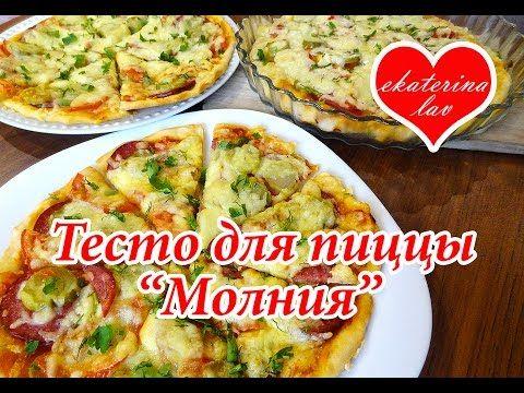 Мобильный LiveInternet Тесто для тонкой пиццы без дрожжей, молока, кефира и сметаны буквально за пару минут! | галина5819 - Дневник галина5819 |