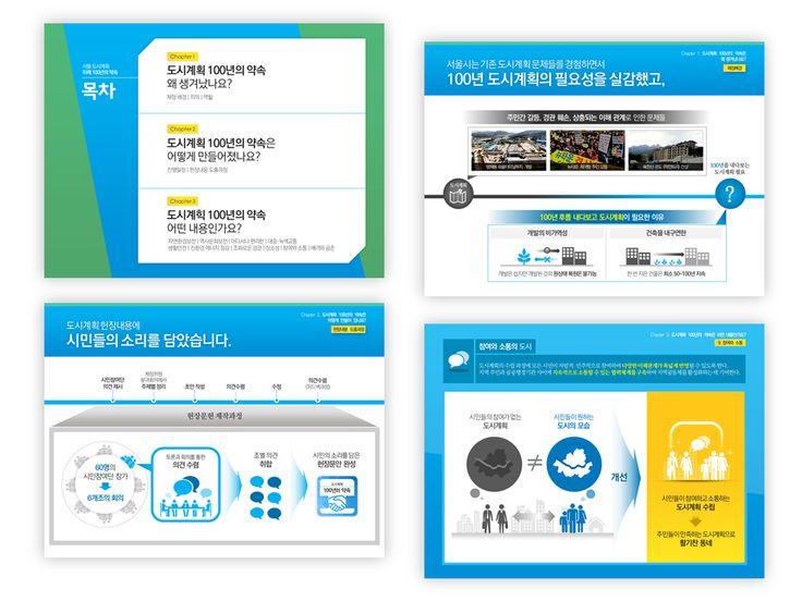 (주) 피티위즈 - 도시계획 100년의 약속 발표자료