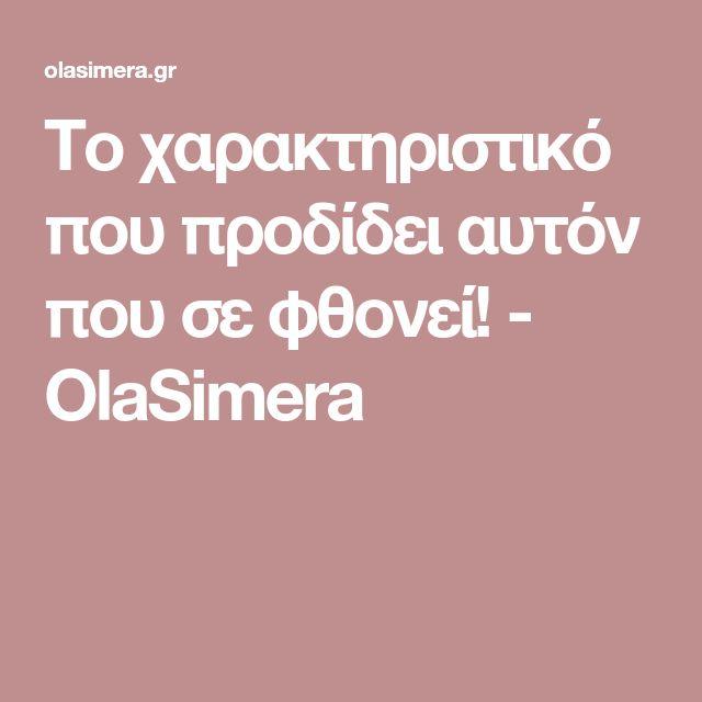 Το χαρακτηριστικό που προδίδει αυτόν που σε φθονεί! - OlaSimera