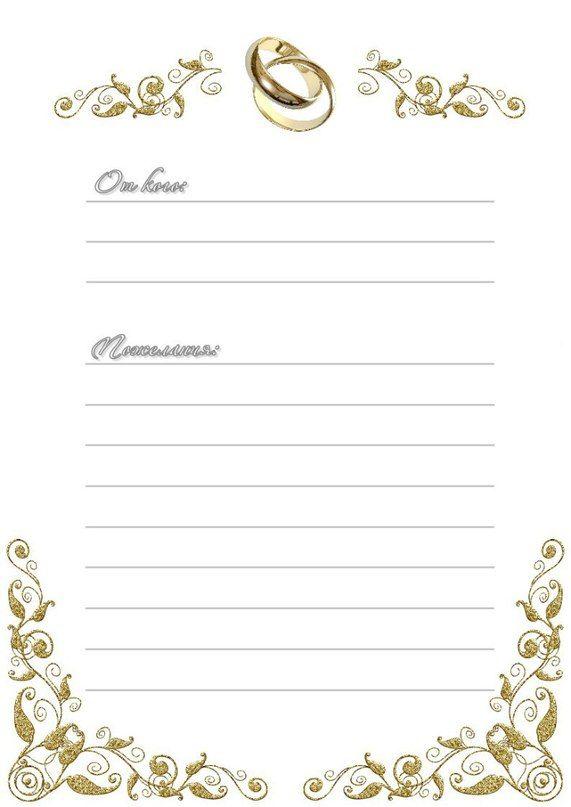 Картинки для книги пожеланий на свадьбу шаблон, прикольный чел открытки