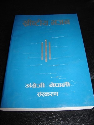Nepali & English Songbook & Hymnal / 236 Christian Hymns & Songs in Nepalese & English / from Nepal