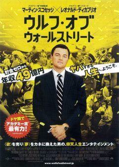 ウルフ・オブ・ウォールストリート - Yahoo!映画
