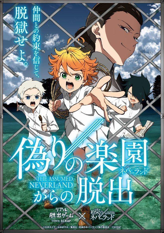 Pin by Lose on yakusoku no neverland   Anime, Neverland ...