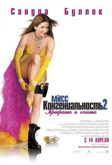 Мисс Конгениальность 2: Прекрасна и опасна (2005) http://kinocaffe.club/boeviki-online/6291-miss-kongenialnost-2-prekrasna-i-opasna-miss-congeniality-2-armed-amp-fabulous-2005.html    События в фильме начинают развёртываться следом за тем, как резидент ФБР милая Грейси Харт под обликом одной из конкурсанток благополучно справляется с важным поручением на проходящем в Америке конкурсе красоты. После своих героических подвигов, создав из нее звезду телевидения и модной прессы, Грейси стала…
