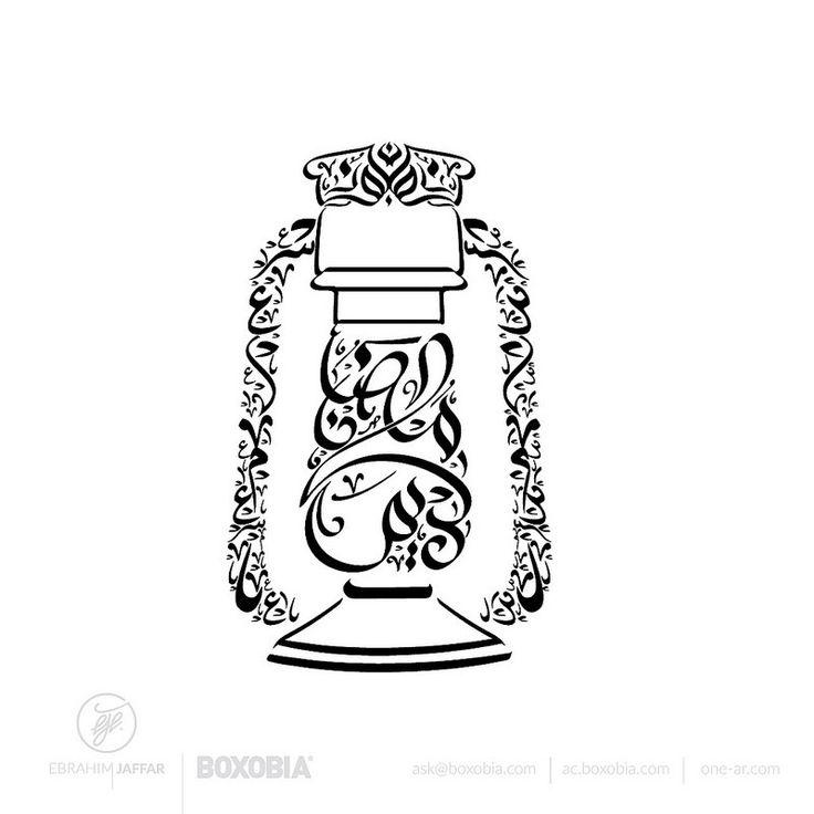 Arabic Calligraphy by ebrahim jaffar - boxobia. www.one-ar.com , www.ac.boxobia.com