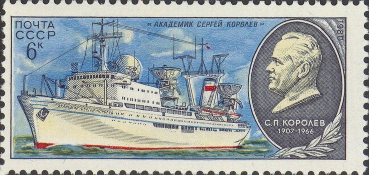 "Sello: Vessel ""Akademik Sergei Korolev"" (Unión Soviética (URSS)) (Scientific research fleet of USSR) Mi:SU 5015,Yt:SU 4753"