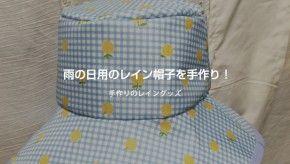 雨の日用のレイン帽子を手作り!〜手作りのレイングッズ〜 http://www.daddo.jp/?p=29599