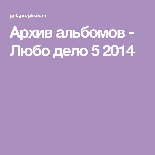 Архив альбомов - Любо дело 5 2014