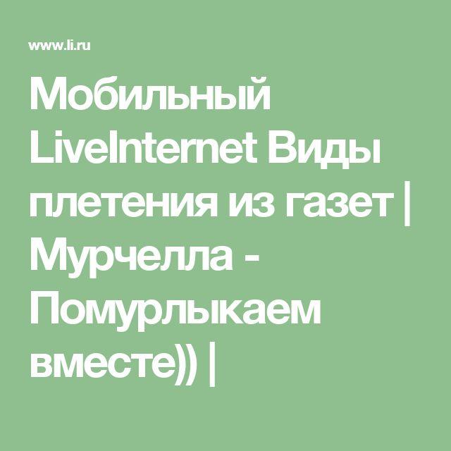 Мобильный LiveInternet Виды плетения из газет | Мурчелла - Помурлыкаем вместе)) |