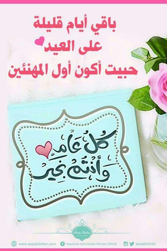 كل عام وانتم بخير Ramadan Calligraphy Arabic Calligraphy