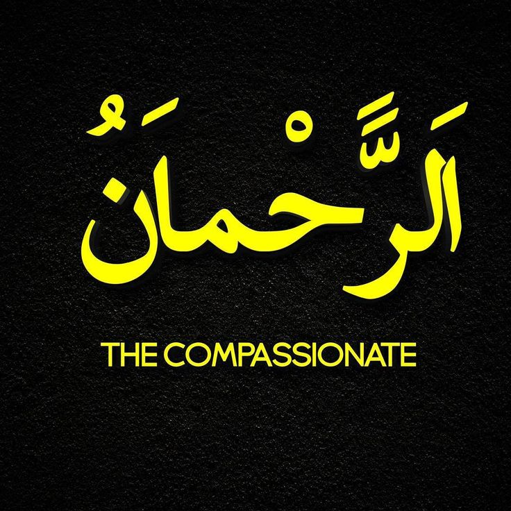 Ar- Rahmaan الرحمان -  الرحمان THE COMPASSIONATE He is the One who wills Mercy and good for all creation at all times He pours upon all creation infinite bounties.  Benefits If this ism is recited 100 times daily after every salaah if Allah wills hard heartedness and negligence will be removed from the readers heart.