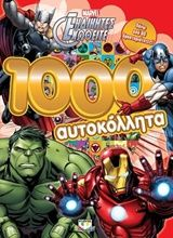 Λεπτομέρειες προϊόντος Marvel οι εκδικητές: 1000 αυτοκόλλητα -