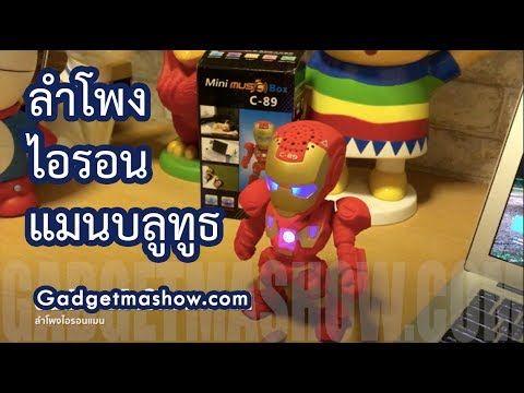 ลำโพงไอรอนแมนบลูทูธ หาซื้อได้ที่นี่ คลิก http://www.gadgetmashow.com  Youtube: https://www.youtube.com/watch?v=3_SrKw0Q82c Vimeo: https://vimeo.com/223470544 Dailymotion: http://www.dailymotion.com/video/x5s38o3  Fanpage: http://www.facebook.com/GadGetMaShow