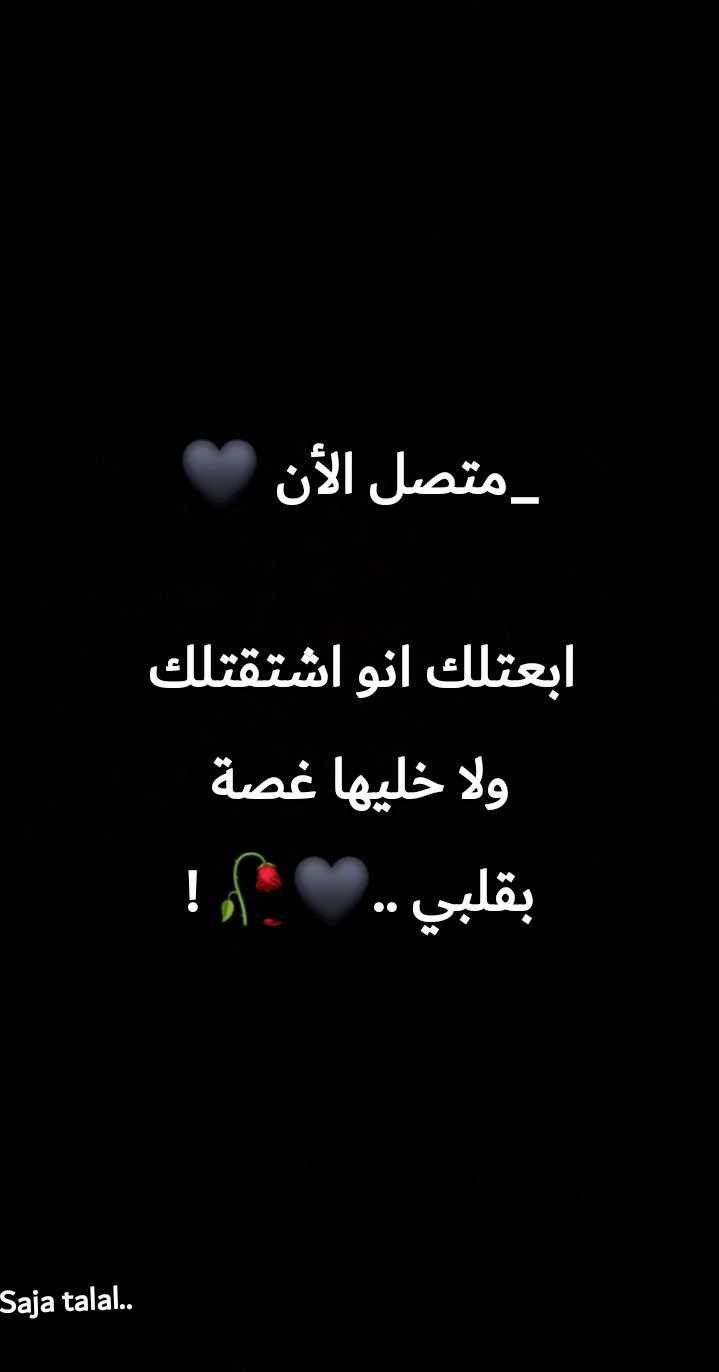 Pin By Saja Talal 23 On Saja Talal Words Quotes Book Quotes Beautiful Arabic Words