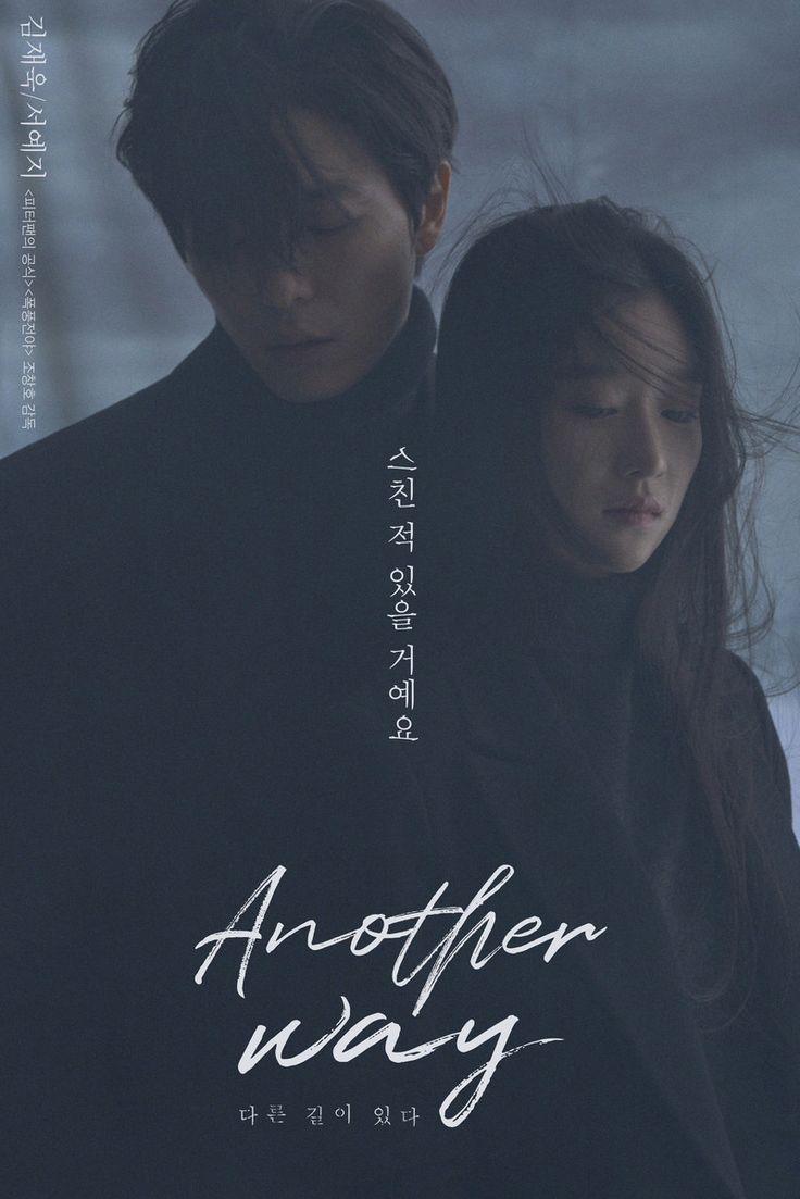 영화 '다른 길이 있다' 포스터 리디자인 - 브랜딩/편집, 타이포그래피