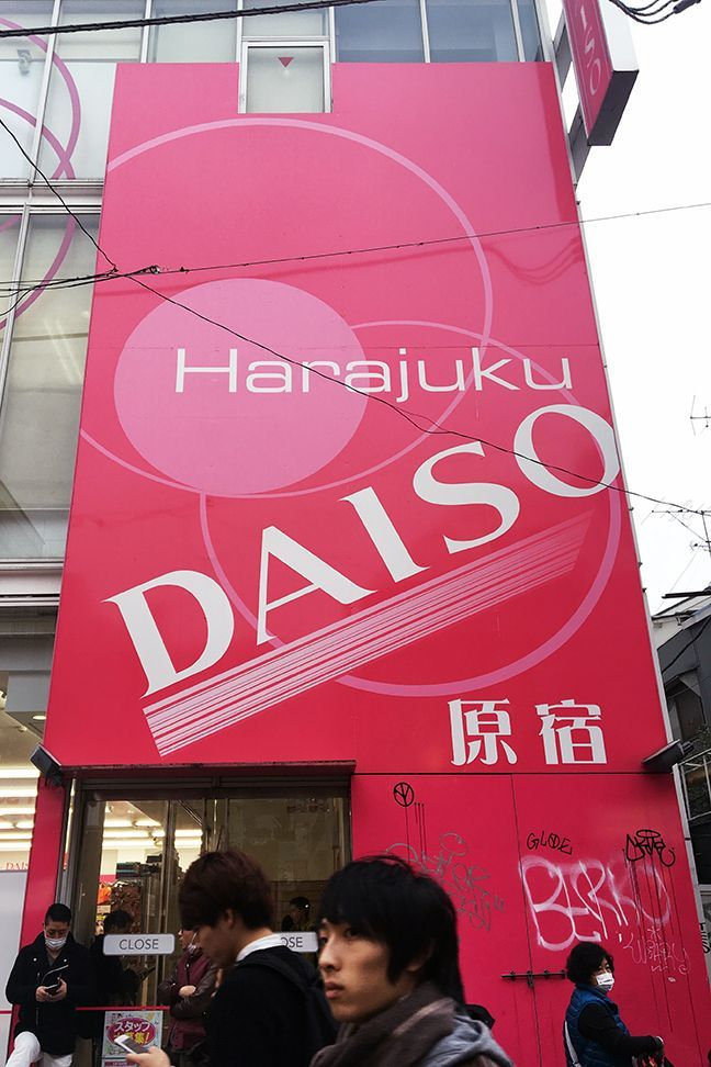 A detailed list of things to do in Harajuku, Tokyo, Japan. | Tokyo travel | Japan travel | Harajuku things to do | Harajuku food | Harajuku shopping | Daiso Takeshita Street