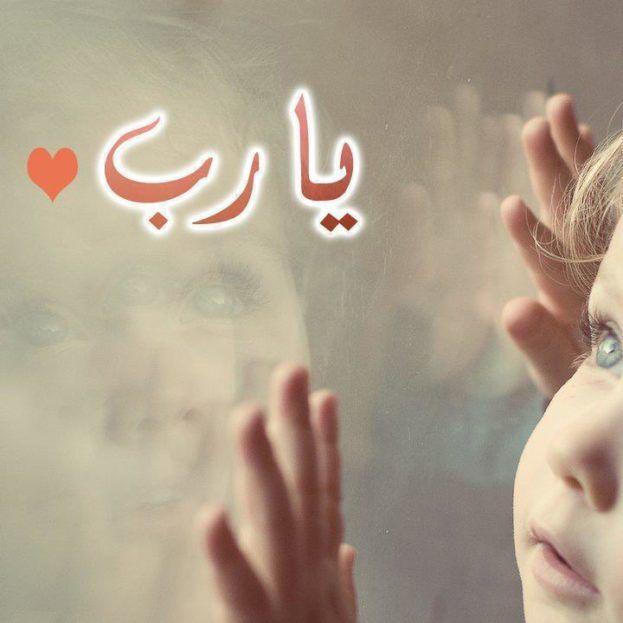 صور كلمة يارب بالصور عالم الصور Islamic Pictures Blog Blog Posts