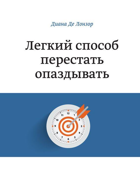 Легкий способ перестать опаздывать #книгавдорогу, #литература, #журнал, #чтение, #детскиекниги