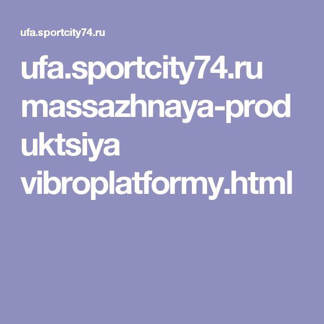 ufa.sportcity74.ru massazhnaya-produktsiya vibroplatformy.html
