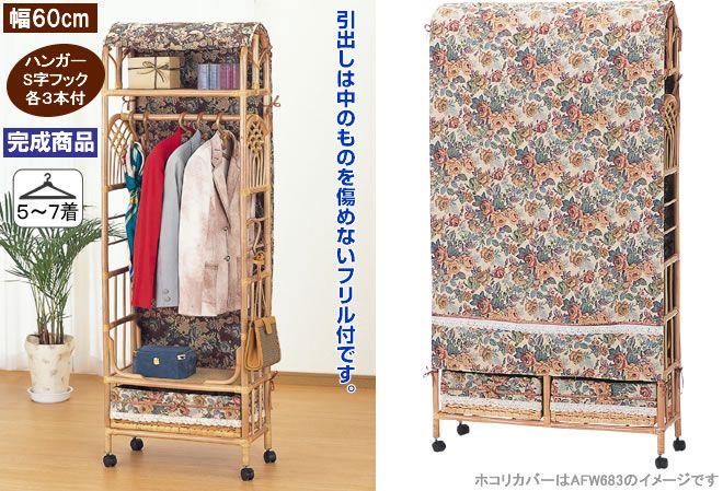 大切な洋服をホコリから守るカバー付籐のハンガーラック  上棚付ワイドハンガーラック 幅60cmタイプは、通気性が良く快適な籐製のハンガーラックです。 上棚には小物が置け、日頃のコーディネートに役立ちます。 引出しは中のものを傷めないフリル付です。