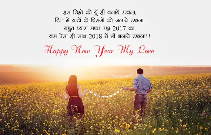 Romentic New Year Wishes Hindi New Year Wishes Happy New Year Wishes New Year Status
