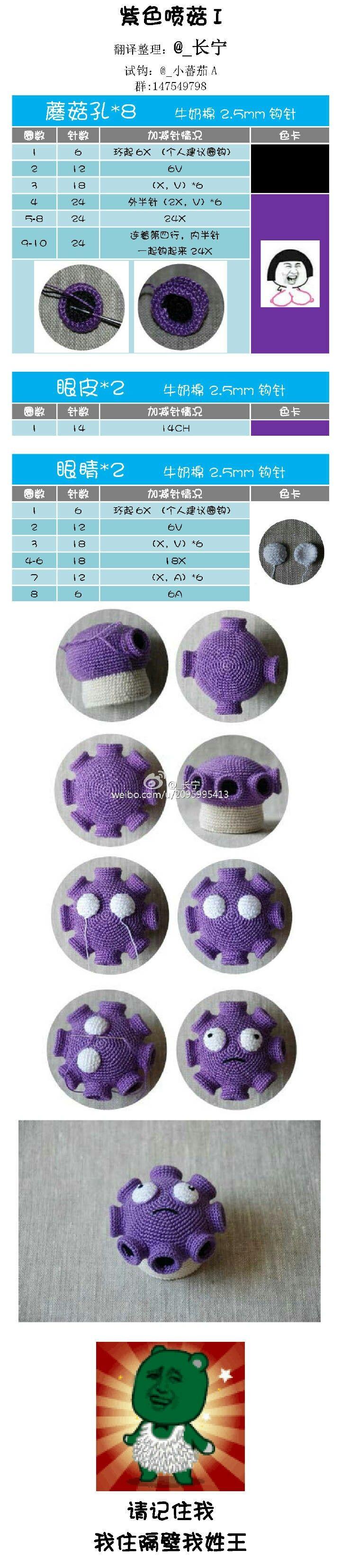 紫色喷菇1