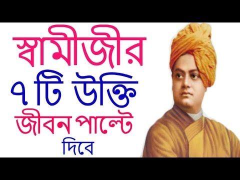Swami Vivekananda Bani In Bengali Pdf