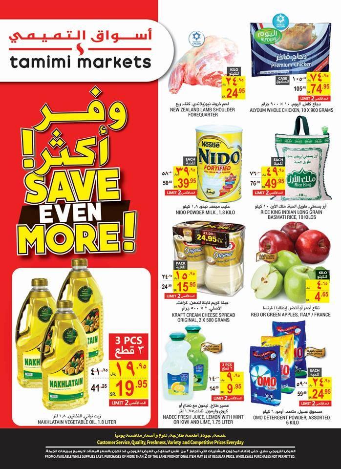 عروض التميمي الرياض هذا الأسبوع من 27 صفر 1439 وتشاهدون فيها أقوى العروض التي تستمر إلى 4 ربيع الأول 1439 نقدمها لكم بعن Cereal Pops Pops Cereal Box Cereal Box