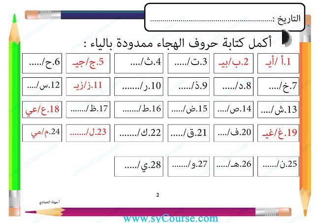 أوراق عمل مد حرف الياء ـ صور الصف الأول لغة عربية الفصل الثاني 2018 2019 المناهج الإماراتية Education Periodic Table