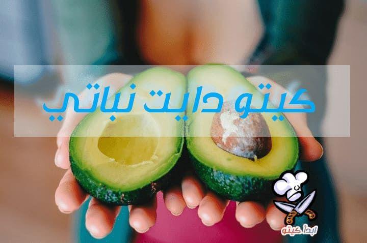 كيتو دايت نباتي Avocado Vegetarian Keto