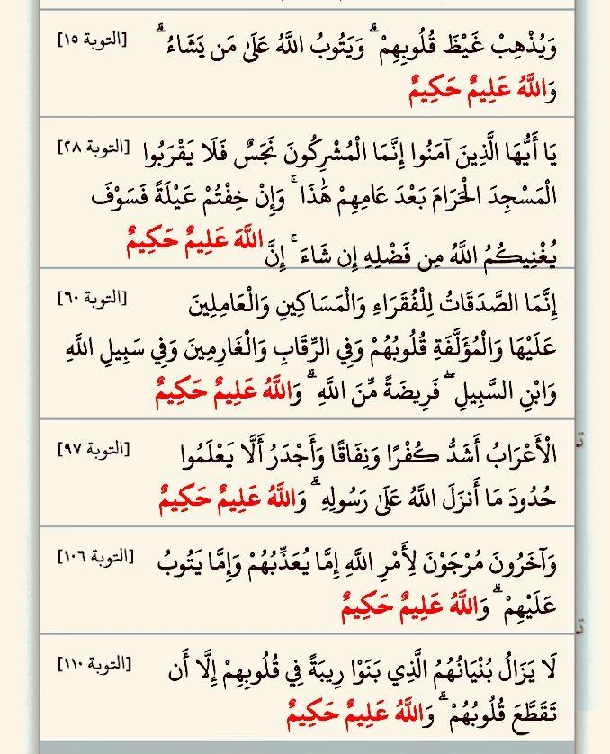 والله عليم حكيم خمس مرات في سورة التوبة ١٥ و وحيدة في التوبة ٢٨ بصيغة إن الله عليم حكيم وتباعا في الآيات التوبة ٦٠ ٩٧ ١٠٦ Quotes Holy Quran Quran