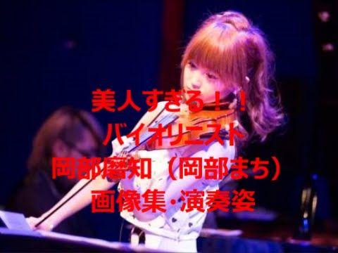 今話題の美人バイオリニスト、岡部磨知(岡部まち)の画像集と演奏姿の動画です。 公式ブログ http://ameblo.jp/machi0323/ 公式webサイト http://okabemachi.com/