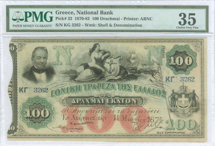 "100 drx (11.3.1874) in black, red and green with ""Portrait of G. Stavros"" at upper left, ""Hope"" at center and ""Arms of King George I"" at bottom right. Serial no ""ΚΓ 3262"". Printed by ABNC. Two large ""N"" (New Drachmas) at upper left and right."