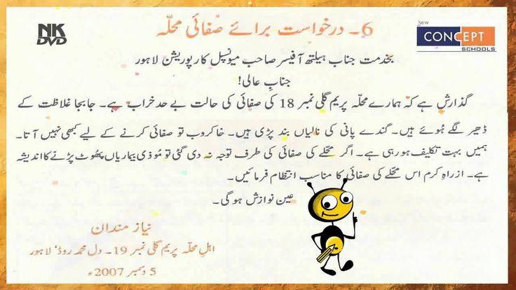 hockey essay in urdu language