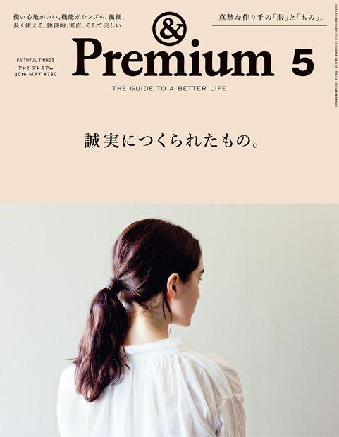 & Premium (Tokyo, Japan)
