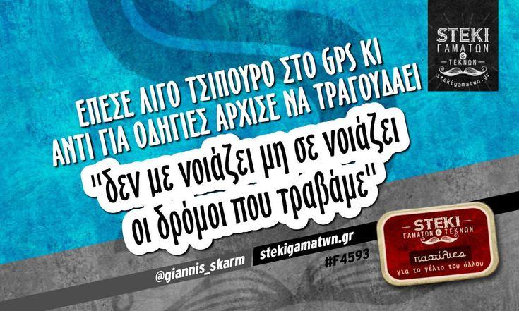 Έπεσε λίγο τσίπουρο στο gps  @giannis_skarm - http://stekigamatwn.gr/f4593-2/