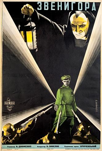 Zvenigora (1927) by Vladimir and Georgii Stenberg.