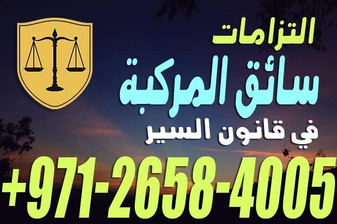 التزامات سائق المركبة في قانون السير محامي حوادث سيارات الامارات دبي ابوظبي Dubai Lawyer